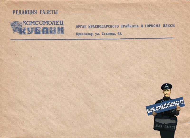 Краснодар. Конверт издания краевой молодежной газеты «Комсомолец Кубани»