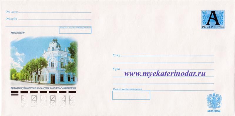 Конверт. Краевой художественный музей имени Ф.А. Коваленко. 2010 год