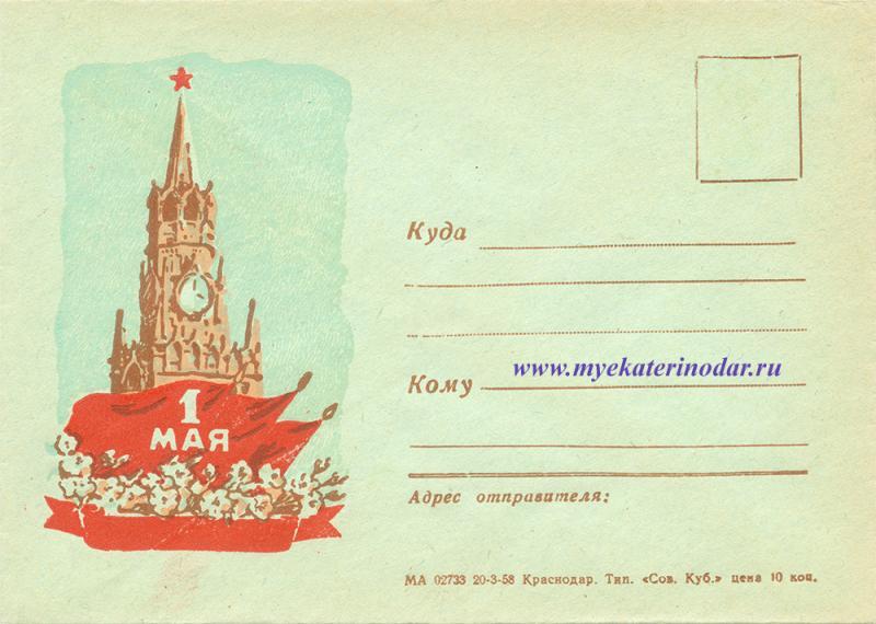 Конверт. Краснодар. 1 мая. 1958 год