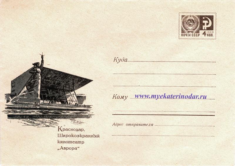 """Конверт. Краснодар. Кинотеатр """"Аврора"""", 26/IV-68 г."""