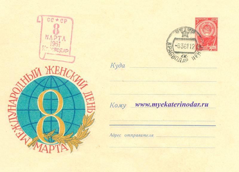 Конверт. Краснодар. Спецгашение 8 марта, 1961 года