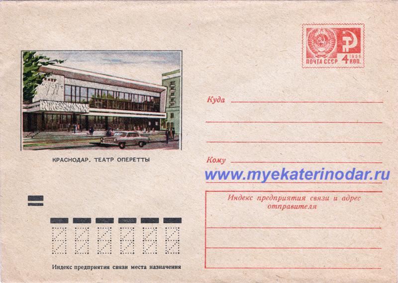 Конверт. Краснодар. Театр Оперетты. 21/XI-73.