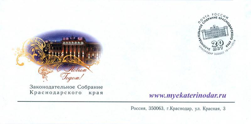 Конверт. Краснодар. ЗСК. С Новым годом!