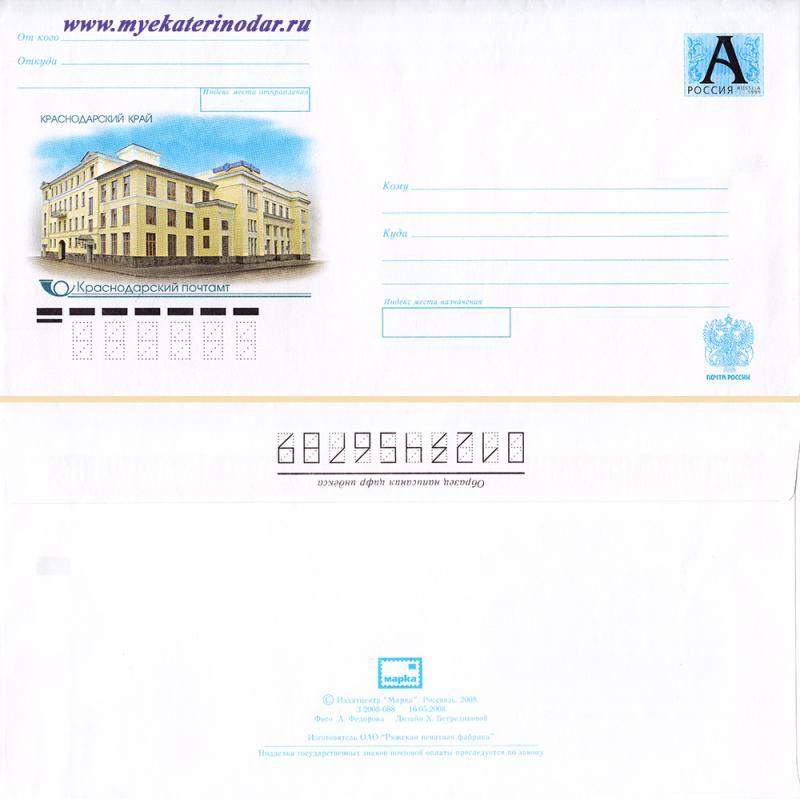Конверт. Краснодарский край. Краснодарский почтамт. 2008, 2010 гг.