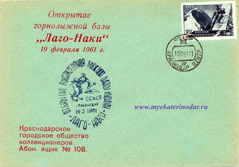 """Конверт. Открытие горнолыжной базы """"Лаго-Наки"""", 19 февраля 1961. Тип 2"""
