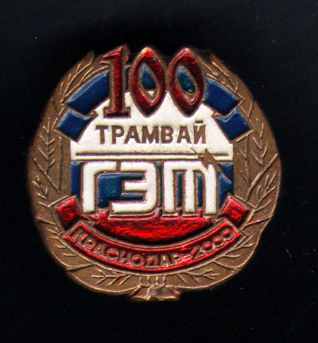 Краснодар. 100-летие Травмая в Краснодаре. 2000 год
