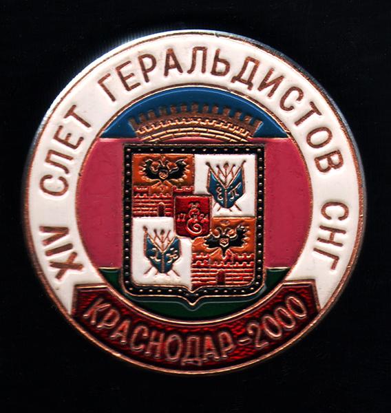 Краснодар. 14 слет геральдистов СНГ, 2000 год