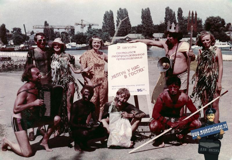 Краснодар. День Нептуна на Затоне, 2 августа