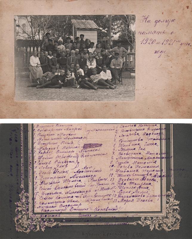 Краснодар. 1921 год. Уч. заведение не известно