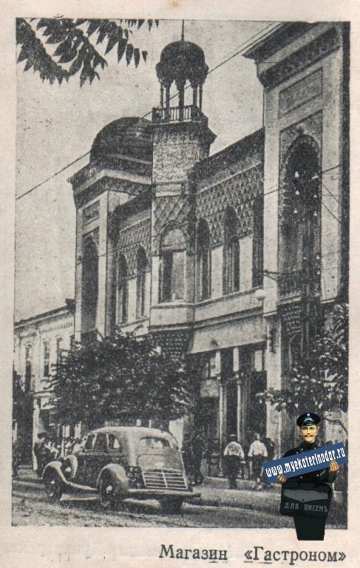 Краснодар. 1940 год. Гастроном