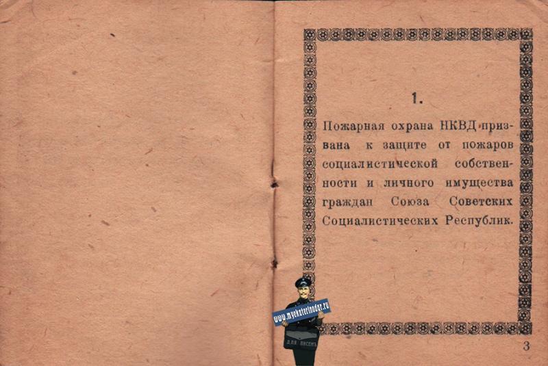 Краснодар. 1942 год. Пямятка бойца пожарной охраны УНКВД, стр. 03