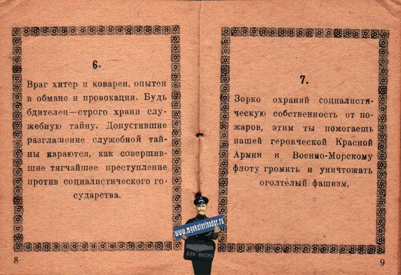 Краснодар. 1942 год. Пямятка бойца пожарной охраны УНКВД, стр. 08 - 09