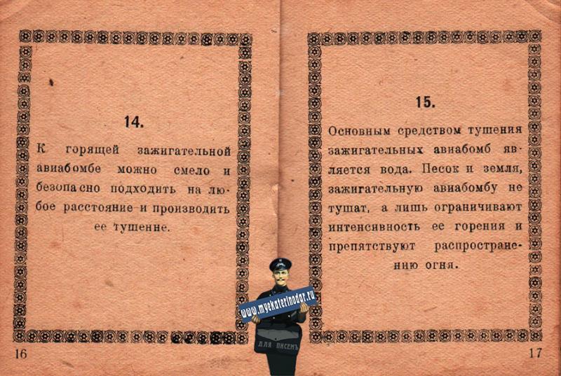 Краснодар. 1942 год. Пямятка бойца пожарной охраны УНКВД, стр. 16 - 17