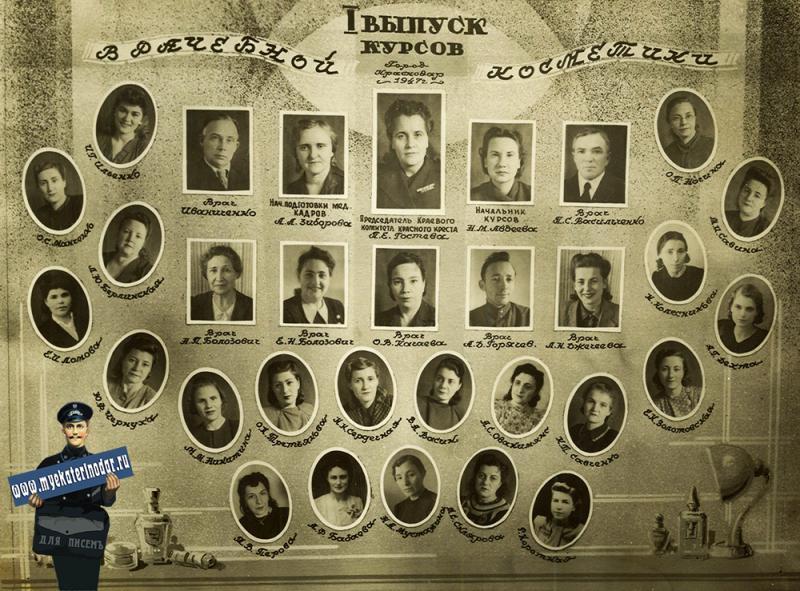 Краснодар. 1947 год. 1-й выпуск курсов врачебной косметики