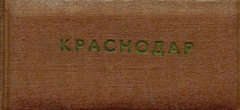 Краснодар. 1956 год. Фотобуклет