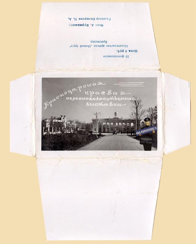 """Краснодар. 1956 год. ККСВ. Артель """"Новый труд"""""""