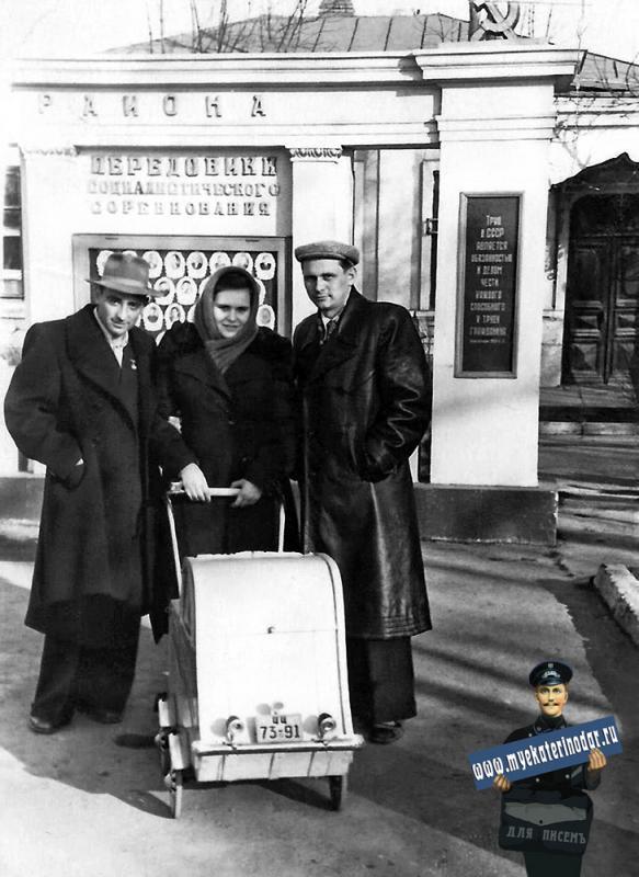 Краснодар. У доски почета, 1958 год