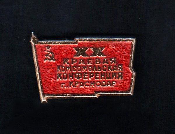 Краснодар. 20-я краевая комсомольская конференция