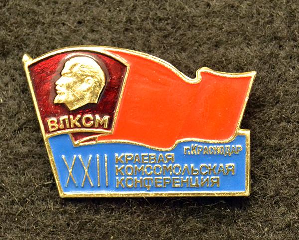 Краснодар. 22-я краевая комсомольская конференция