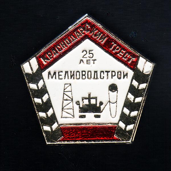 Краснодар. 25 лет Тресту Мелиоводстрой, 1980-е