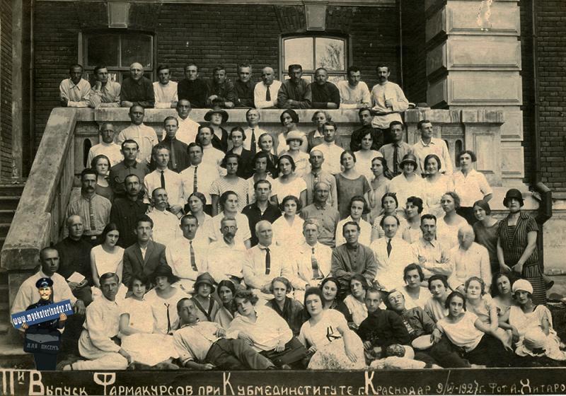 Краснодар. 3-й выпуск  Фармкурсов при Кубмединституте, 09.06.1927 года