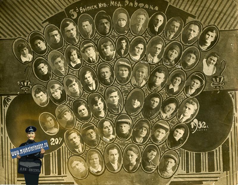 Краснодар. 3-й выпуск Кубанского Медицинского Рабфака, 20.01.1932 года