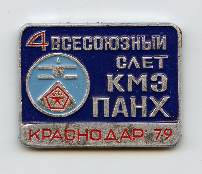 Краснодар. 4 всесоюзный слет КМЭ ПАНХ, 1979 год