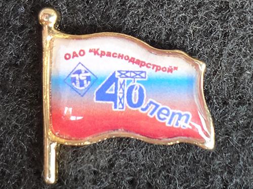 """Краснодар. 40 лет ООО """"Краснодарстрой"""", 2007 год."""