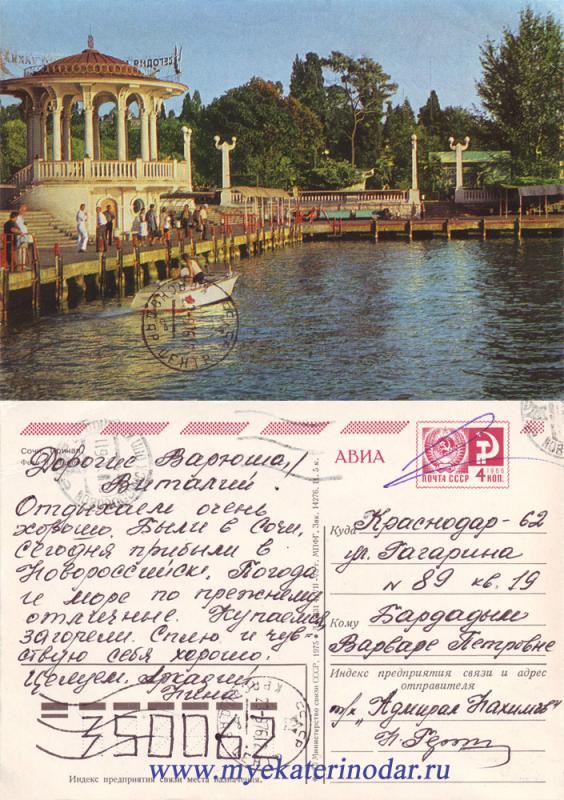 Краснодар -62. ул. Гагарина № 89, кв. 19