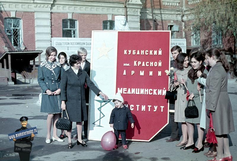 Краснодар. 7 ноября 1971 года. Во дворе Мединститута