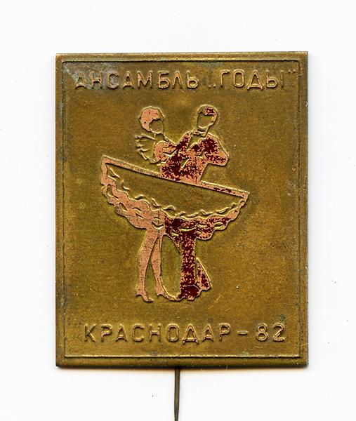 """Краснодар. Ансамбль """"Годы"""", 1982 год"""