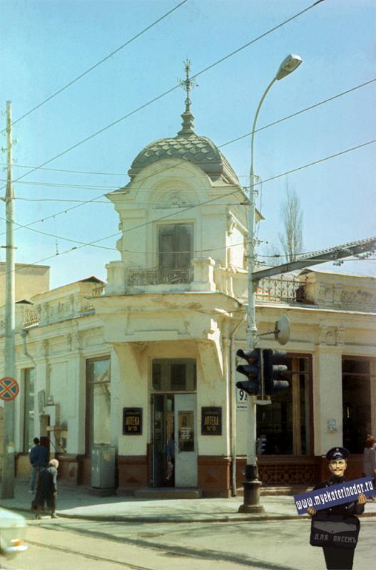 Краснодар. Аптека №5. 1988 год
