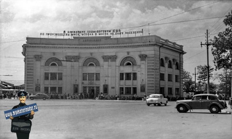 Краснодар. Автовокзал.