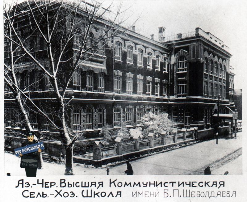 Краснодар. Азово-Черноморская Коммунистическая Сельскохозяйственная школа, 1934 год