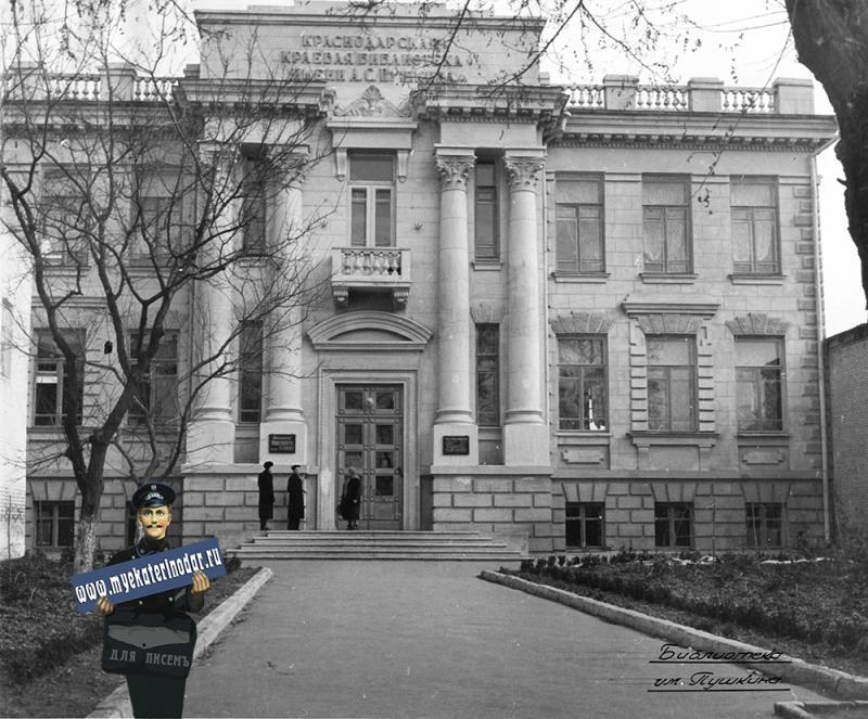 Краснодар. Библиотека им. Пушкина, около 1957 года