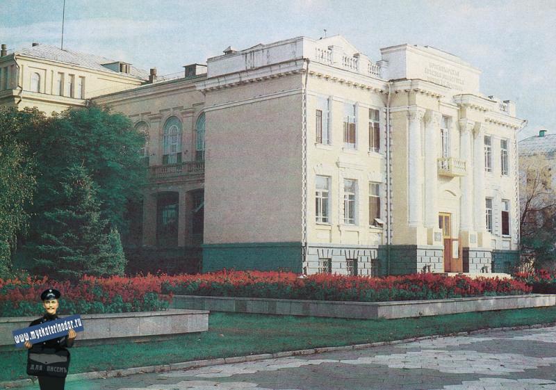 Краснодар. Библиотека им. Пушкина