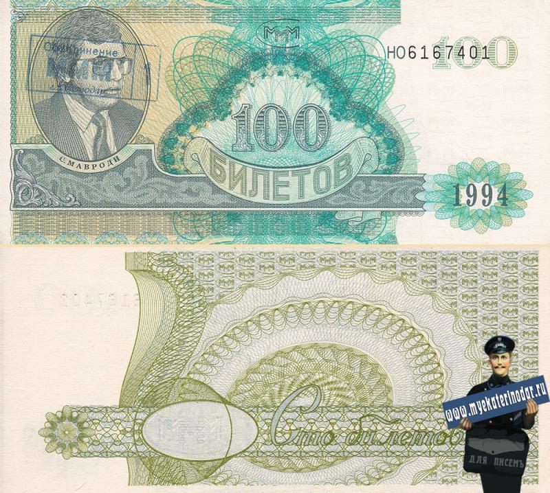 Краснодар. Билет МММ - 100 (Вторая серия) Печать Объединение МММ г. Краснодар 1