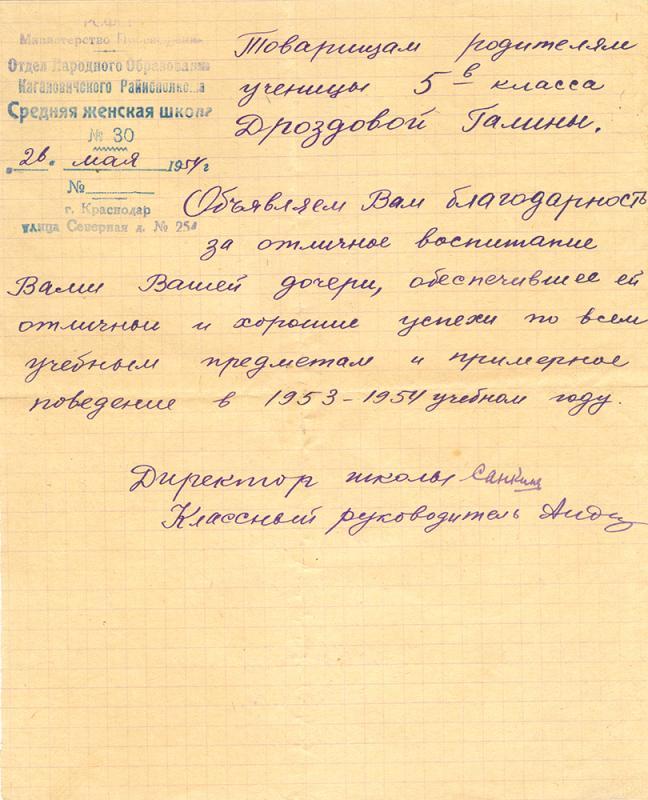 Краснодар. Благодарность за успехи в учебе, сш №30, конец 1954 год.