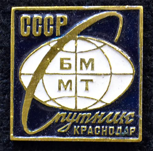 Краснодар. БММТ Спутник, тип 2, 1980-е годы