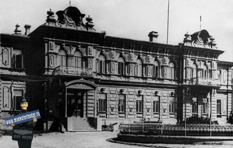 Краснодар. Бывшый дворец Начальника Кубанской области