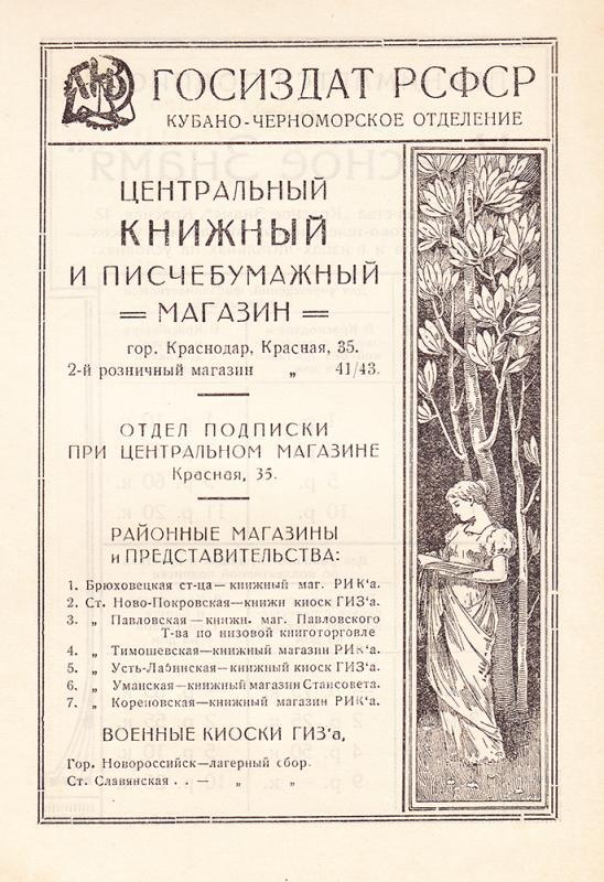 Краснодар. Центральный книжный магазин, 1927 год