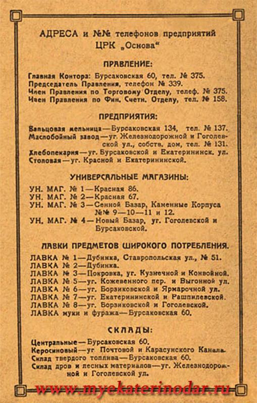 Краснодар. Центральный рабочий кооператив «Основа». 1924 г.