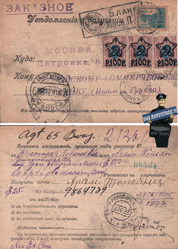 Краснодар. Денежный перевод из Краснодара в Российский Коммерческий Банк, Москва, 27.06.1923