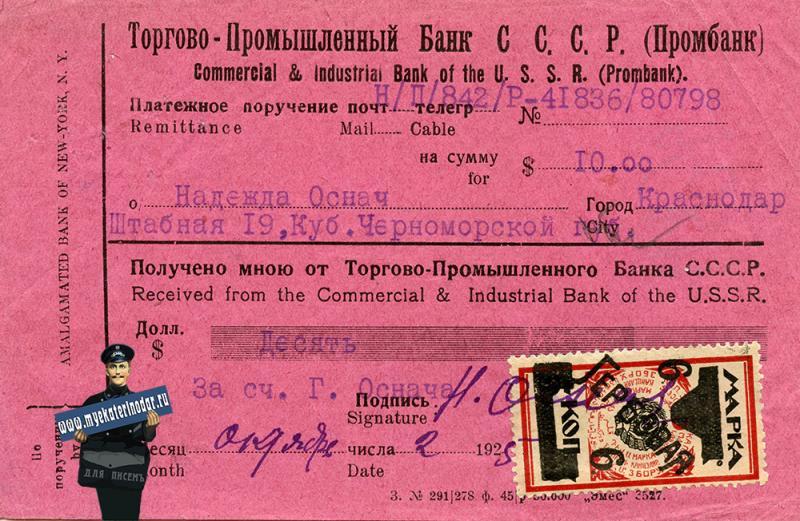 Краснодар. Денежный перевод Торгово-Промышленного Банка СССР, 1925 год