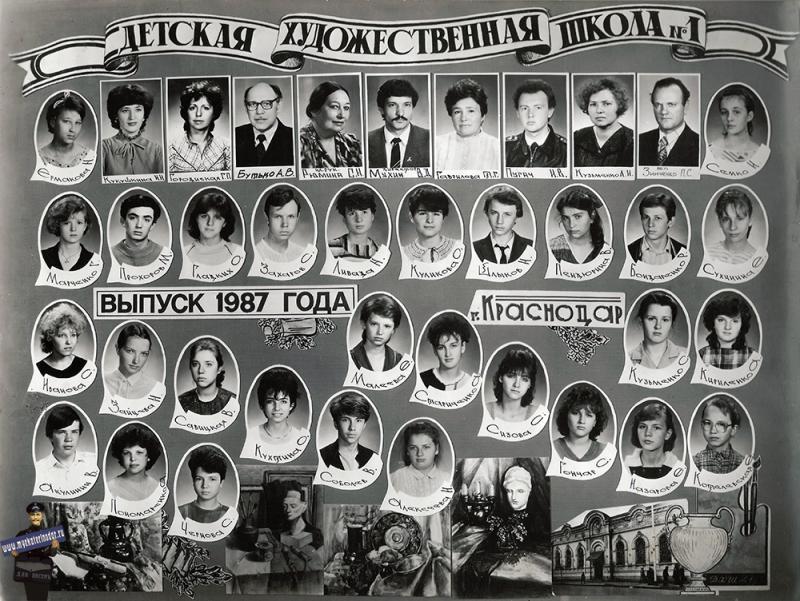 Краснодар. Детская художественная школа №1, 1987 год