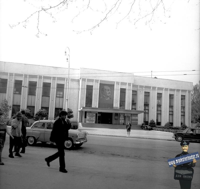 Краснодар. ДК Железнодорожников, 1974 год
