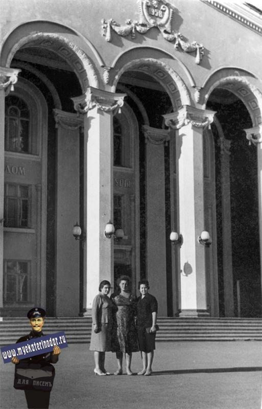 Краснодар. ДК ЗИП, конец 1950-х