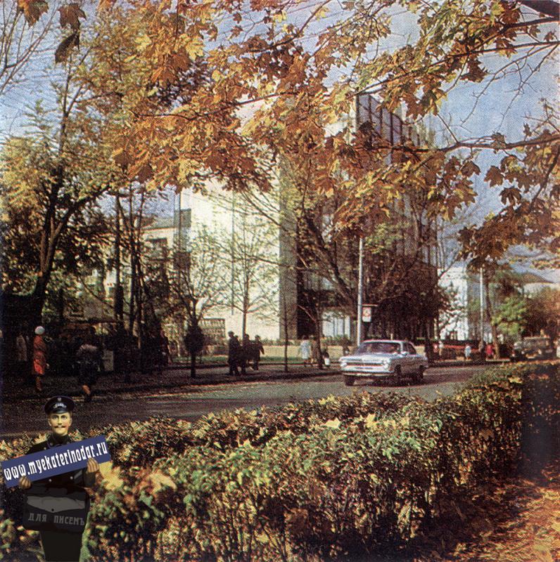 Краснодар. Дом быта, 1975 год