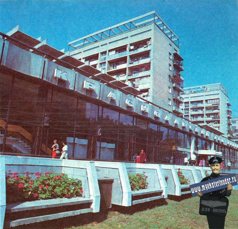 Краснодар. Дом книги, 1988 год