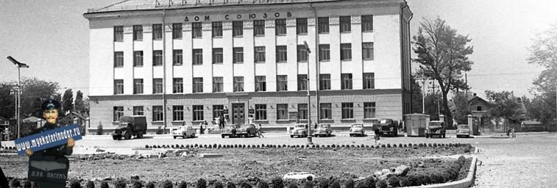 Краснодар. Дом Союзов на улице Красной.